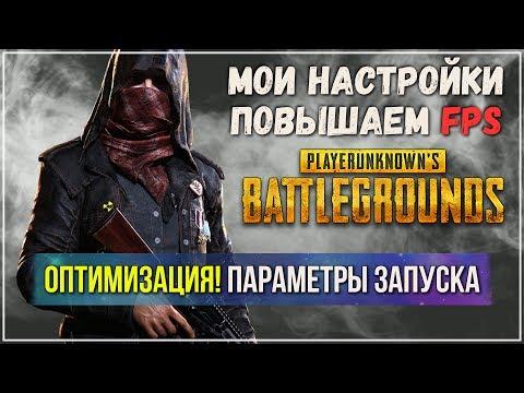 Оптимизация и повышение FPS в Playerunknown's Battlegrounds ( PUBG ) + мои настройки (видео)