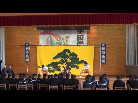 鰄渕番楽 20141122 能代東中学校 伝統芸能発表会