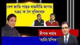 Politics on NRC- why? Burning Topic with Dipak Sarma