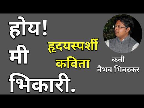marathi poems on life  marathi quotes on life  marathi  marathi kavita  marathi poems