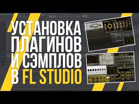 почему fl studio не видит свои сэмплы