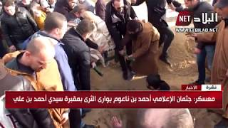 معسكر : جثمان الاعلامي أحمد بن ناعوم يوارى الثرى بمقبرة سيدي أحمد بن علي