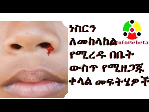 How to prevent epistaxis (nose bleeding) at home?