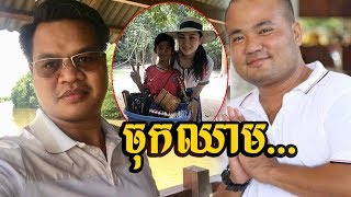 Video Khmer News | លោកពេជ្រ ស្រស់ ព្រលះ លោកខាន់ ច័ន្ទសុផលឡើងចត់បាយ ដោយសារតែរឿងនេះ MP3, 3GP, MP4, WEBM, AVI, FLV November 2018