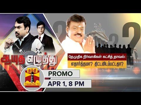 Ayutha-Ezhuthu--Debate-on-DMDK-Members-switching-Parties-Promo-April-1-Thanthi-TV