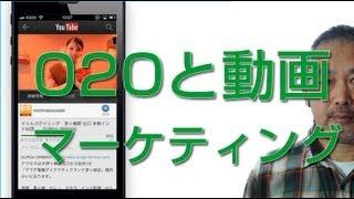 【店舗が集客するための対スマホ戦略】動画マーケティング的O2Oとは?