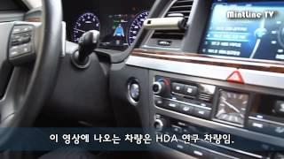 현대자동차 HDA(Highway Driving Assist)기술 체험 영상 - 민트라인TV Video