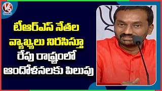 BJP MLA Raghunandan Rao Warns TRS MLAs Comments On Ram Mandir