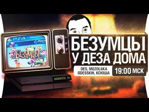 \БЕЗУМЦЫ\ У ДЕЗА ДОМА РS4 - DomaVideo.Ru