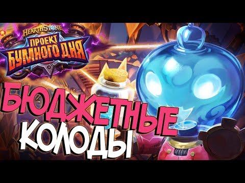 Самые лучшие бюджетные колоды для всех классов  - Неаrтhsтоnе Проект Бумного дня - DomaVideo.Ru