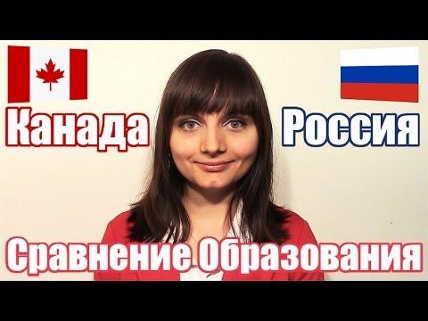 Обучение в Канаде - Россия и Канада сравнение (видео)