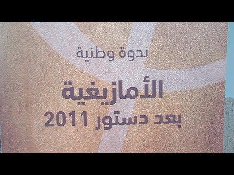 """ندوة وطنية حول موضوع """" الأمازيغية بعد دستور 2011″"""