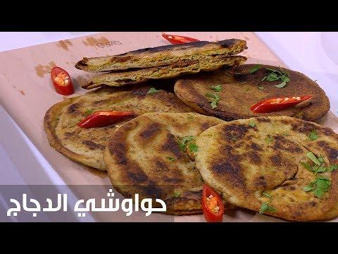 العرب اليوم - شاهد: طريقة إعداد حواوشي الدجاج