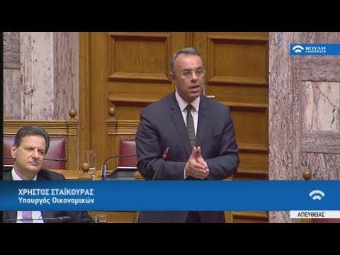 Ξεκίνησε η συζήτηση στη Βουλή για τον Κρατικό Προϋπολογισμό για το έτος 2020