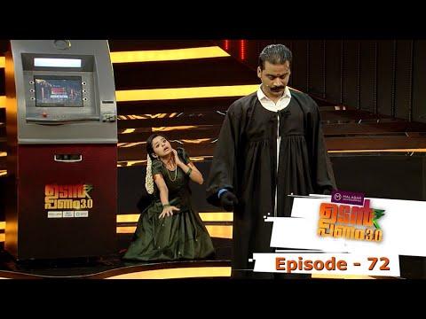 Episode 72   Udan Panam 3.0   Adv. Dain Davis is here.