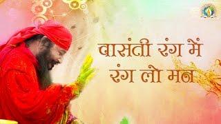 Basanti Rang Mein Rang Lo Man | Bhajan @ DJJS
