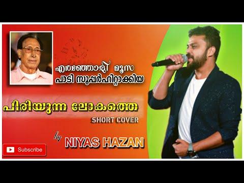 PIRIYUNNA LOKATHE SHORT COVER | ft. NIYAS HAZAN |ERANHOLI MOOSA|