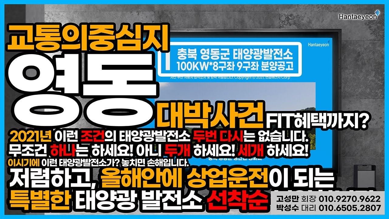 충북 영동 태양광발전소 10…