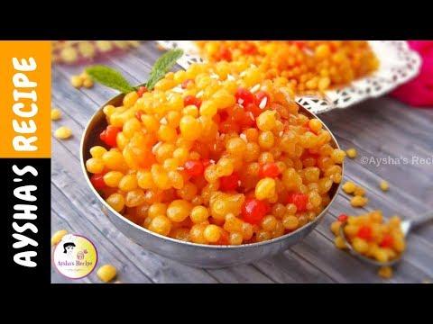মিষ্টি বুন্দিয়া || রমজান স্পেশাল বুন্দিয়া/বুন্দি/ বুরিন্দা || Sweet Boondia/Boondi/Borinda Recipe