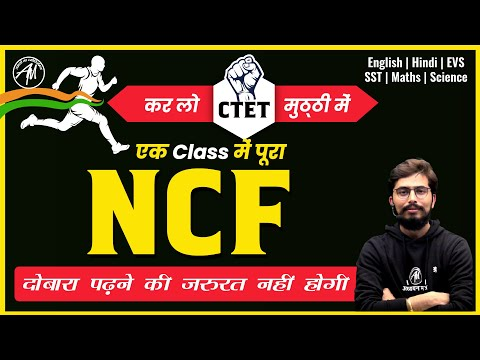 NCF English Hindi EVS SST Maths Science मैराथन  By Rohit Sir | @Adhyayan MANTRA ||