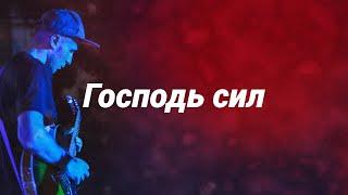 Господь сил - #14 - HG - Lyrics video (live)