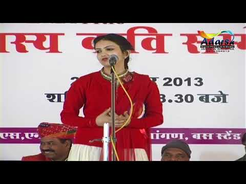 Kavi Sammelan   Vedanjali   तीखी नोक झोंक के साथ सुने श्रृंगार रस के गीत और कविताएँ   Jasol 2013