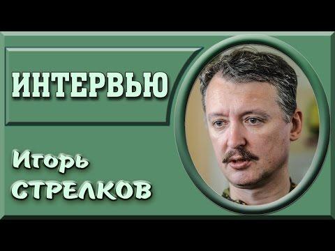 Игорь Стрелков 04.11.2016