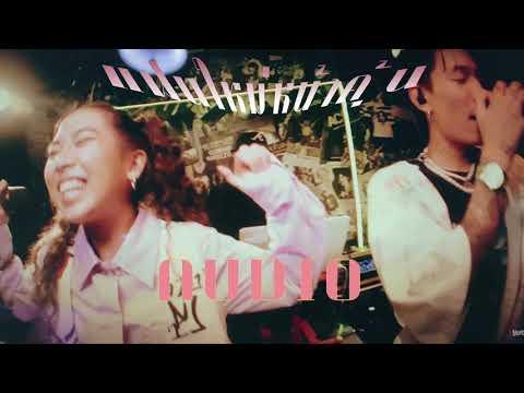 MAIYARAP ft. MILLI - แฟนใหม่หน้าคุ้น (Prod. by BOSSAONTHEBEAT) | YUPP! AUDIO