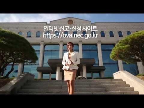 제20대 국회의원재외선거 인터넷 신고신청  영상 캡쳐화면