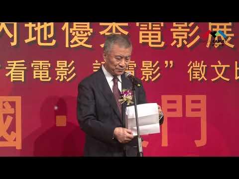 第十六屆《中國內地優秀電影展 ...