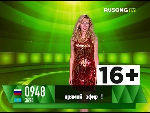 Музыка rusong tv скачать