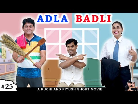 ADLA BADLI | अदला बदली | A Short family comedy movie | Ruchi and Piyush