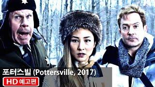 Nonton [감자의 3류 비평] 포터스빌 (Pottersville, 2017) 예고편 Film Subtitle Indonesia Streaming Movie Download