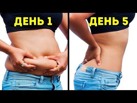 Без Диет и Упражнений. Как я Убрала Живот за Неделю - DomaVideo.Ru