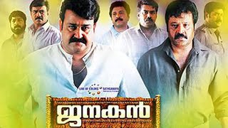 Nonton Malayalam New Movies 2016 Full Movie Latest | Mohanlal Malayalam Full Movie 2016 | New Movies 2016 Film Subtitle Indonesia Streaming Movie Download