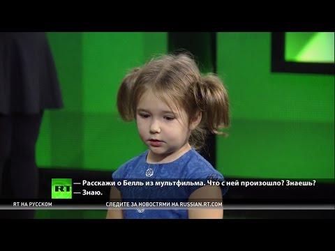 4-летняя девочка-полиглот из Москвы: RT пообщался с ребенком, говорящим на семи языках (видео)