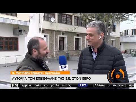 Ο Δήμαρχος Ορεστιάδας Β.Μαυρίδης στην ΕΡΤ | 04/03/2020 | ΕΡΤ