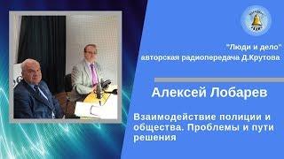 Алексей Лобарев «Взаимодействие полиции и общества. Проблемы и пути решения»