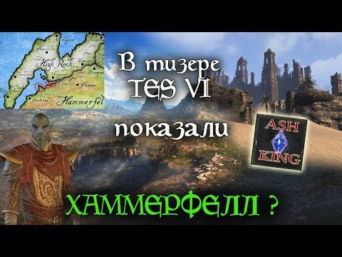В тизере показали ХАММЕРФЕЛЛ   Теории про ТЕS6 - DomaVideo.Ru