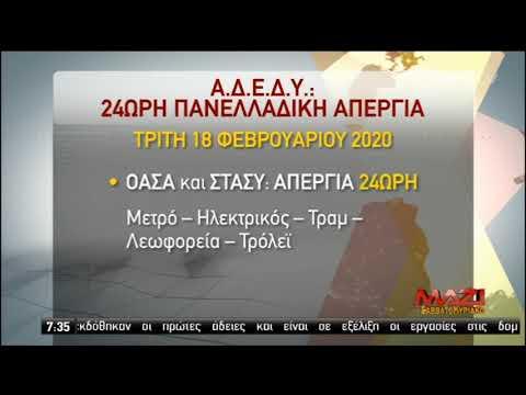 Απεργία Τρίτης 18/2  – Συμμετέχουν ΣΤΑΣΥ και ΟΑΣΑ | 16/02/2020 | ΕΡΤ