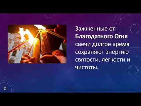 33 Иерусалимские свечи