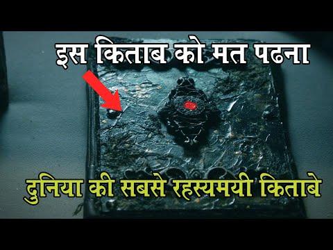 दुनिया की सबसे रहस्यमयी किताबे   Top 5 Most mysterious books in the world in hindi