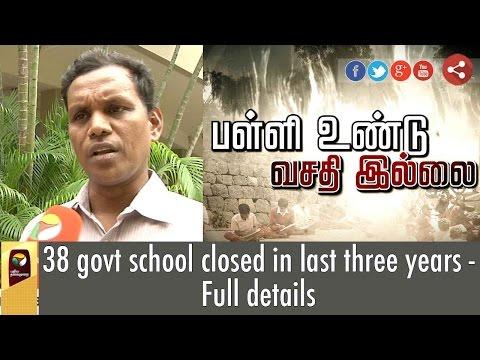 38-govt-school-closed-in-last-three-years--Full-details