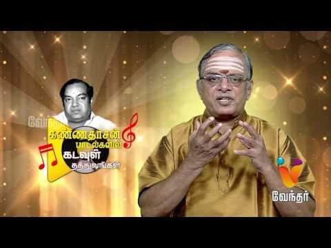 Putham Puthu Kaalai |Kannadasan Padalkalil Kadavul Thathuvangal | (22/04/2017) | [Epi-965]