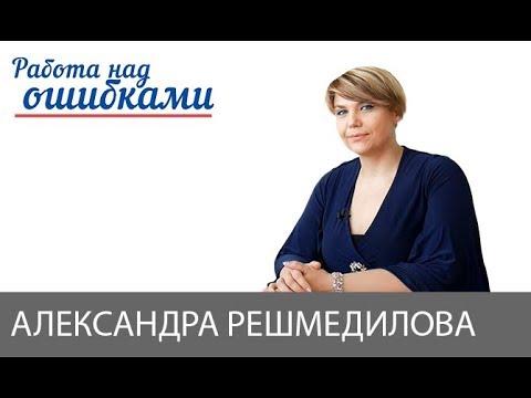 Александра Решмедилова и Дмитрий Джангиров \Работа над ошибками\ - DomaVideo.Ru