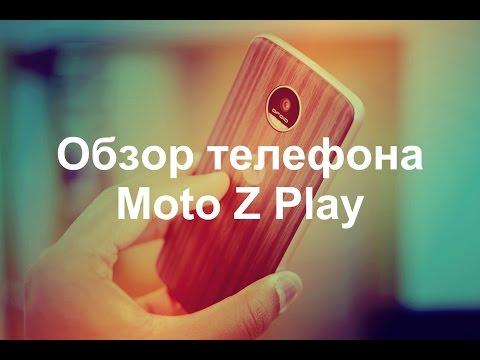Видео Смартфон Motorola Moto Z Black