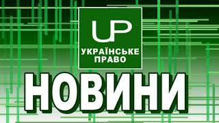 Новини дня. Українське право. Випуск від 2017-10-12
