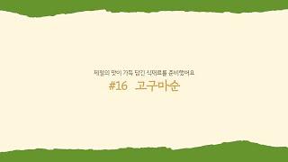 [제철인사] 고구마순