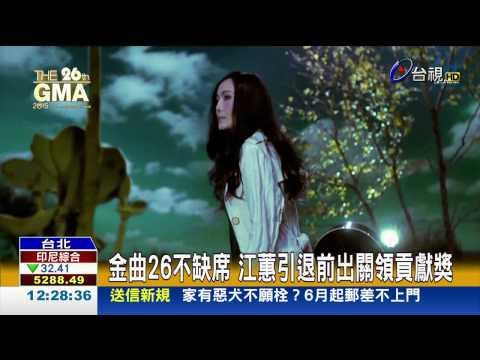 金曲26不缺席江蕙引退前出關領貢獻獎