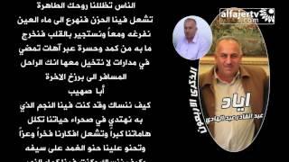 الذكرى الاربعون لوفاة اياد عبد القادر عبد الهادي